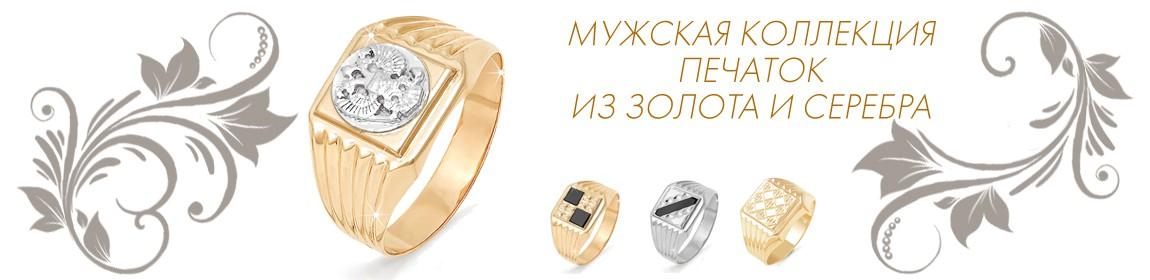 Печатки из золота