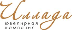 Ювелирная компания Иллада
